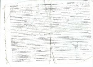 сканирование0001