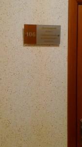 """Фото-фиксация безграмотности руководства """"ЗАО Медицинские услуги. Поликлиника №6"""""""