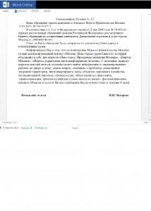 """Уведомление правительства Москвы о получении обращения настоящего проекта в защиту прав потребителей от вероятных мошенников из компании """"бавария"""" , которые осуществляют свою деятельность на территории СВАО города Москвы."""