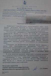 """Ответ правительства Москвы префектуры СВАО на обращение настоящего проекта в защиту прав потребителей транспортных средств с пробегом, являющихся клиентами компании """"БАВАРИЯ"""" которая, в свою очередь, по мнению настоящего проекта является мошеннической."""