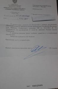 Уведомление прокуратуры СЗАО Москвы о передаче обращения настоящего проекта согласно подведомственности Хорошевскому межрайонному прокурору города Москвы. Обращение направлено в защиту ущемленных прав граждан.