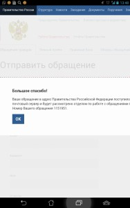 Уведомление правительства РФ