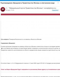 """Уведомление правительства Москвы о принятии обращения настоящего проекта, направленного в защиту прав потребителей, транспортных средств с пробегом в компании """"БАВАРИЯ"""" персонал которой, занимается вероятным мошенничеством."""