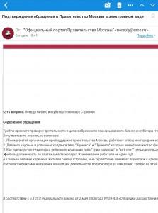 Уведомление правительства Москвы о поступлении обращения настоящего проекта, направленного в связи с вероятными нарушениями со стороны должностных лиц правительства Москвы в казенном предприятии правительства Москвы Технопарк Строгино.