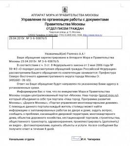 Уведомление правительства Москвы управления по организации работы с документами отдела писем граждан о принятии в работу обращения настоящего проекта, направленного в защиту прав потребителей в Российской Федерации.