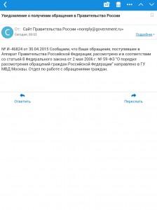 Уведомление правительства Российской Федерации о получении обращения настоящего проекта в защиту прав потребителей услуг такси в связи с нарушением действующего законодательства со стороны организованной группы лиц, занимающихся частным извозом возле станции Щукинская Московского метрополитена.