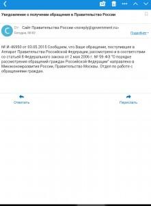 Подтверждение правительства Российской Федерации получения обращения в рамках настоящего проекта о вероятных нарушениях со стороны должностных лиц правительства Москвы в казенном предприятии Технопарк строгино.