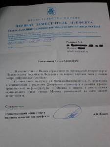 Отписка заместителя префекта СЗАО с ошибкой в адресе события.