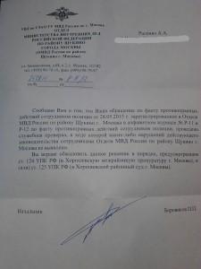 Информационное письмо юридического характера ОМВД по району Щукино города Москвы, содержащее сведения о проведенной служебной проверки в отношении сотрудников полиции.