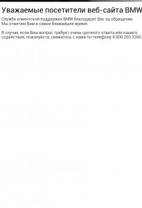 """Подтверждение обращения в торговое представительство компании BMW в связи с вероятными нарушениями закона о защите прав потребителей со стороны персонала дилерского центра """"Балтавтотрейд"""" (Часть 2) Данный дилерский центр BMW настолько не уважает своих потребителей, что производил ремонтные работы не прерывая процесса работы, тем самым подвергал опасности здоровье посетителей."""