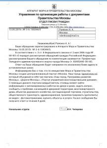 """Уведомление правительства Москвы о получении обращения, направленного настоящим проектом в защиту прав потребителей в связи с вероятными нарушениями со стороны руководства компании """"БалтАвтоТрейд-М"""" - официального дилера автомобильной марки BMW."""