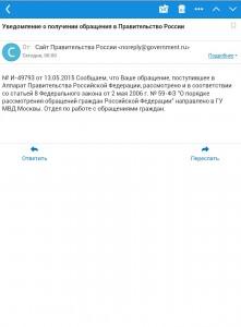 Уведомление о получении обращения в правительство Российской Федерации в связи с вероятными нарушениями со стороны должностных лиц правительства Москвы, которые несут ответственность за соблюдение законности и организации правопорядка в районе станции Щукинская Московского метрополитена.