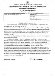 Уведомление правительства Москвы о получении обращения, направленного настоящим проектом с предложением улучшения работы казенного предприятия Технопарк Строгино, являющегося структурным подразделением правительства Москвы.