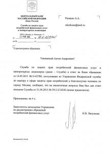 Ответ Центрального Банка Российской Федерации на обращение настоящего проекта в защиту прав потребителей страховых продуктов в связи с вероятным лобби страхового сообщества в различных органах государственного управления Российской Федерации.