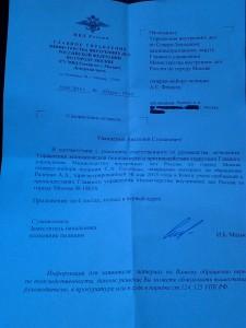 Документ, имеющий юридическое значение о направлении, согласно подследственности, обращения настоящего проекта в связи с вероятными нарушениями со стороны должностных лиц правительства Москвы в казенном предприятии технопарк строгино.