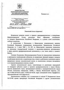 Ответ представителя Министерства Экономического Развития Российской Федерации на обращение настоящего проекта в связи с вероятными нарушениями со стороны должностных лиц правительства Москвы в Казенном Предприятии Технопарк Строгино. Часть 2.