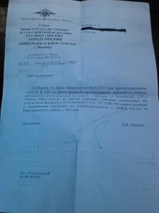 Письмо МВД. Ответ с ошибкой направления по территориальному признаку.