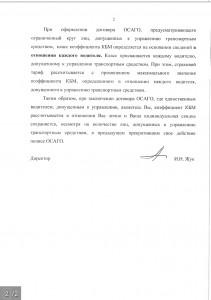 Документ, имеющий юридическое значение, направленный Центральным Банком Российской Федерации в ответ на обращение настоящего проекта в защиту прав потребителей страхового продукта по закону об ОСАГО. Часть 2