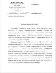 Документ, имеющий юридическое значение, направленный Центральным Банком Российской Федерации в ответ на обращение настоящего проекта в защиту прав потребителей страхового продукта по закону об ОСАГО. Часть 1.