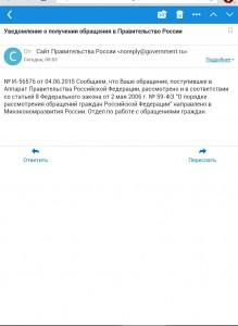 Уведомление правительства Российской Федерации о получении обращения настоящего проекта в связи с вероятными нарушениями персонала одного из департаментов правительства Москвы, который по всей видимости покрывает своих коллег и казенного предприятия Технопарк Строгино.