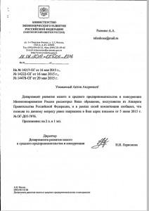 Ответ представителя Министерства Экономического Развития Российской Федерации на обращение настоящего проекта в связи с вероятными нарушениями со стороны должностных лиц правительства Москвы в Казенном Предприятии Технопарк Строгино. Часть 1.