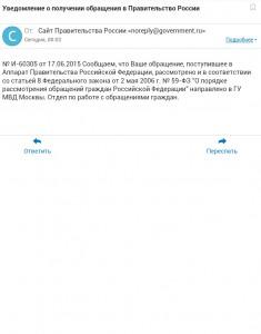 Подтверждение получения обращения, направленного в правительство Российской Федерации в связи с вероятными нарушениями со стороны должностных лиц правительства Москвы, которые несут юридическую ответственность за территорию прилегающую к станции Щукинская Московского метрополитена.
