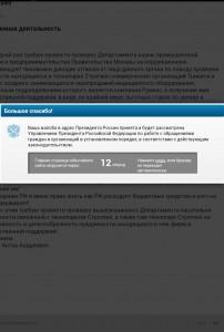 Подтверждение получения обращения, направленного в Администрацию Президента России в связи с вероятными нарушениями со стороны чиновников правительства Москвы в Казенном Предприятии Технопарк Строгино.