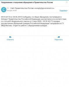 Уведомление правительства Российской Федерации о получении и дальнейшей передаче согласно подведомственности - в ГУ МВД Москвы, обращения, вызванного вероятным бездействием должностных лиц правительства Москвы.