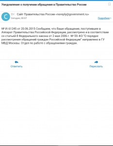 Уведомление правительства Российской Федерации о получении и дальнейшей передаче согласно подведомственности - в Министерство Внутренних Дел, обращения, вызванного вероятным бездействием должностных лиц правительства Москвы.