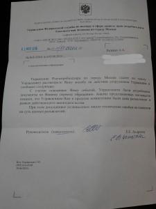 Документ ЧиновникаРоспотребнадзора, который оправдывает неуважение к гражданам России со стороны своих коллег.