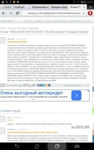Screenshot_2015-07-27-12-57-48