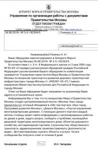 Уведомление правительства Москвы о регистрации обращения в рамках настоящего проекта, направленного на ликвидацию пробела в праве, который образовался благодаря действиям должностных лиц правительства Москвы направленным на привлечение денежных средств вопреки логичной системе функционирования законодательной базы. Часть 1.