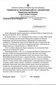 Уведомление правительства Москвы о регистрации обращения, направленного настоящим проектом в связи с пробелом в праве в области организации дорожного движения, искусственно созданном должностными лицами правительства Москвы для вероятного наполнения бюджета города Москва.
