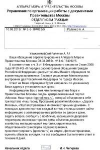 """Уведомление правительства Москвы о получении обращения в связи с искусственным созданием пробела в праве, благодаря """"стараниям"""" должностных лиц правительства Москвы."""