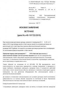 Встречное исковое заявление в Арбитражный Суд города Москвы. Часть 1. Составленное в ходе оказания юридической помощи на безвозмездной основе индивидуальному предпринимателю.
