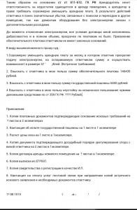 Встречное исковое заявление в Арбитражный Суд города Москвы. Часть 2. Составленное в ходе оказания юридической помощи на безвозмездной основе индивидуальному предпринимателю.