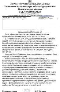 Уведомление правительства Москвы о получении обращения настоящего проекта в связи с вероятными нарушениями должностных лиц правительства Москвы связанное с деятельностью казенного предприятия Технопарк Строгино.