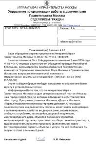Уведомление правительства Москвы о принятии обращения в связи с вероятными нарушениями со стороны должностных лиц правительства Москвы в казенном предприятии Технопарк Строгино, с требованием привлечения к юридической ответственности лиц, причастных к нарушениям.