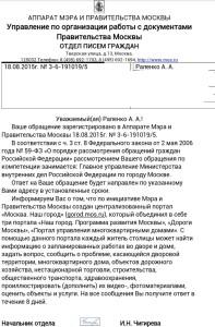 Уведомление правительства Москвы о получении обращения ввиду вероятных нарушений со стороны руководства Московского ОМОНа, направленного настоящим проектом в защиту несправедливо уволенного бойца Московского ОМОНа.