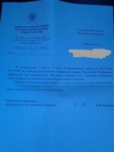 Ответ Министерства Юстиции Российской Федерации на обращение, направленное в защиту несправедливо уволенного бойца Московского ОМОНа.