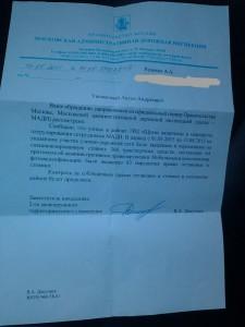 Отчет МАДИ правительства Москвы о результатах работ выполненных, в связи с требованиями, изложенными в обращениях настоящего проекта в том числе в защиту прав потребителей услуг такси.