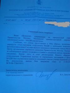 Информационное письмо МАДИ правительства Москвы в ответ на обращение, направленное государственные органы Российской Федерации.
