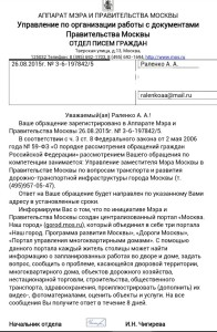 Уведомление правительства Москвы о передаче ранее полученного обращения в связи с неработающей стрелкой согласно подведомственности.