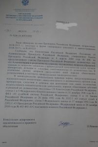 Ответ Администрации Президента России на ранее полученное обращение в защиту прав несправедливо уволенного бойца Московского ОМОНа и оказанием давления со стороны силовых структур.