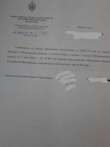 Информационное письмо юридического характера Федеральной Службы Безопасности Российской Федерации о передаче ранее полученного обращения в прокуратуру города Москвы.