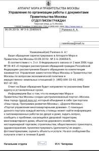 Уведомление правительства Москвы о направлении по подведомственности ранее полученного обращения в связи с вероятными нарушениями со стороны должностных лиц правительства Москвы в технопарке Строгино.
