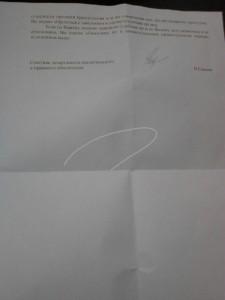 Информационное письмо юридического характера Администрации Президента России в ответ на обращение в защиту прав несправедливо уволенного бойца Московского ОМОНа. Часть 2.