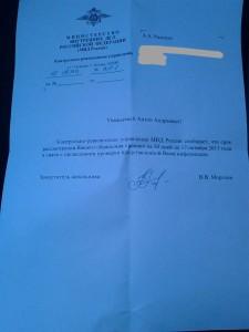 Информационное письмо юридического характера Контрольно-ревизионного управления МВД России о продлении срока рассмотрения ранее направленного обращения в защиту прав несправедливо уволенного бойца Московского ОМОНа.