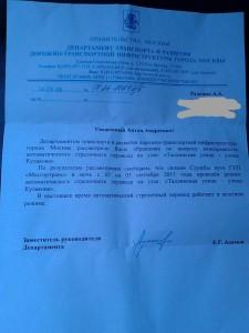 Уведомление правительства Москвы о проведенных работах, по ремонту трамвайной стрелки, требование проведения которых содержалось, в ранее направленном обращении.