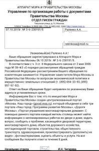 Информационное письмо юридического характера правительства Москвы о передаче, ранее полученного обращения, заместителю мэра Москвы. Обращение направлено в связи с вероятными нарушениями в казенном предприятии технопарк строгино со стороны должностных лиц правительства Москвы.